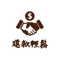 中租-icon-2-03