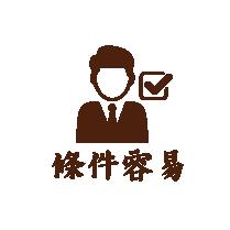 中租-icon-2-04
