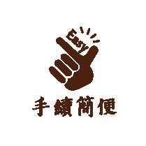 中租-icon-2-05